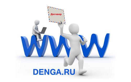 www denga ru адреса для подписания договора