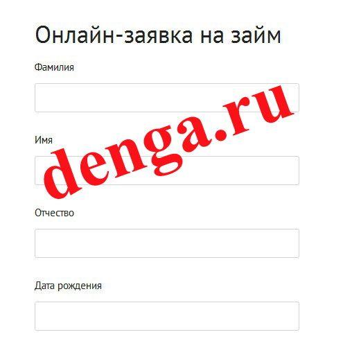 www denga ru личный кабинет отсутствует