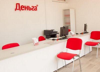 Займ на сайте www denga ru микрокредитная компания