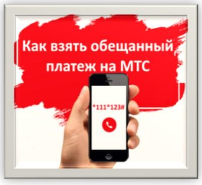 Инструкция как взять деньги в долг на МТС в России?