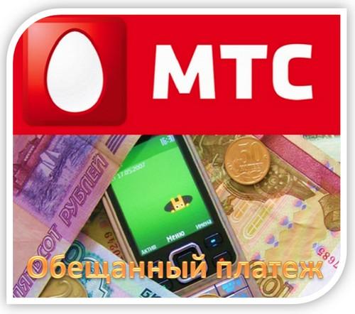 как можно быстро занять деньги в долг на баланс телефона мтс