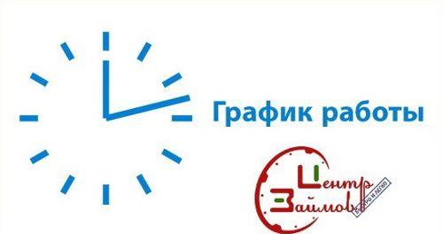компания центр займов телефон горячей линии по России