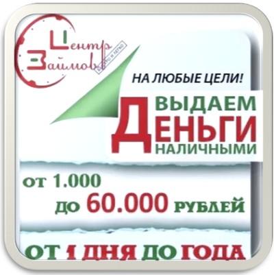 МФК Центр Займов отзывы клиентов, которые платят и не допускают просрочек