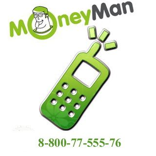 МФО Манимен номер горячей линии для клиента по телефону