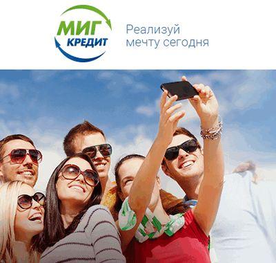 МФО МигКредит кредитный рейтинг бесплатно