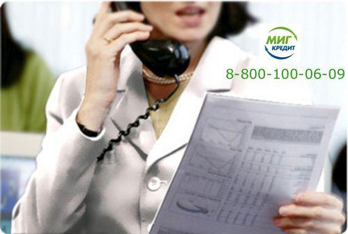 Миг Кредит горячая линия номер телефона