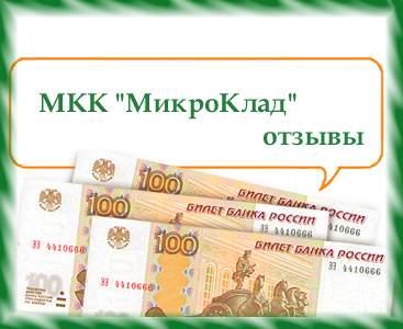 Микроклад отзывы заемщиков о кредитовании в онлайн режиме