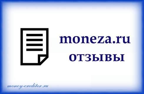 монеза отзывы клиентов об обслуживании