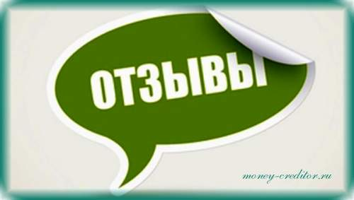 монеза отзывы клиентов об условиях кредитования