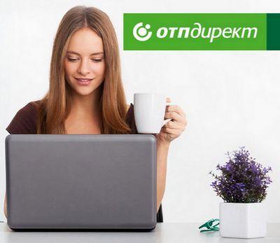 Потребительский кредит ОТП credit otpbank ru