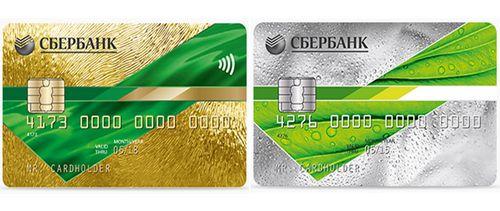 предлагают кредитную карту в Сбербанке что делать?