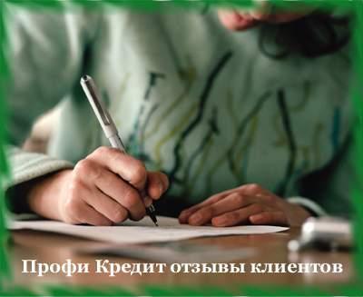 1617e1f0a7216 ООО МКК Профи Кредит отзывы клиентов