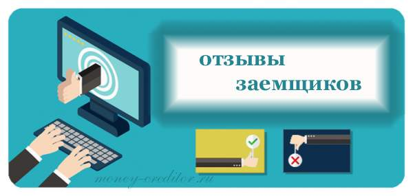 0e2650de20b43 профи кредит отзывы клиентов которые брали взаймы