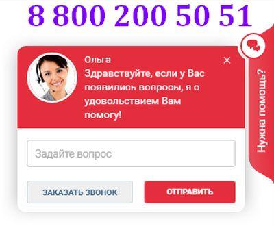 росденьги горячая линия телефон для связи