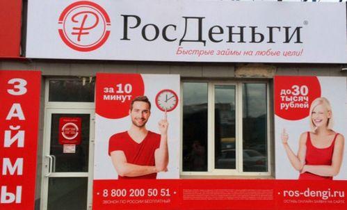 росденьги отзывы должников 2020 краснодар обои космос на телефон андроид скачать бесплатно без регистрации