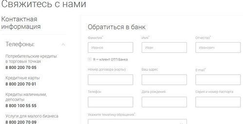 телефон горячей линии службы поддержки ОТП Банка