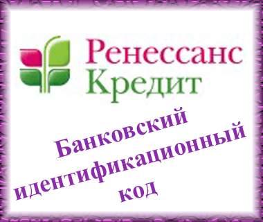 БИК Ренессанс Кредит банка для заполнения квитанций