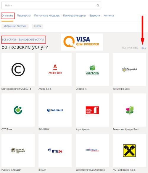 как оплатить кредит через киви кошелек по интернету