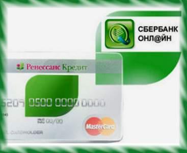 Как оплатить кредит Ренессанс через Сбербанк онлайн?