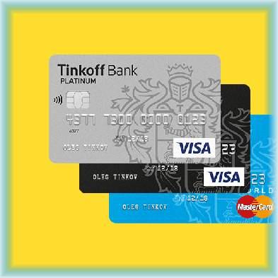 Как положить деньги на карту Тинькофф?