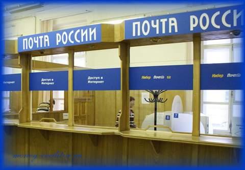 как положить деньги на карту тинькофф в отделениях почты россии