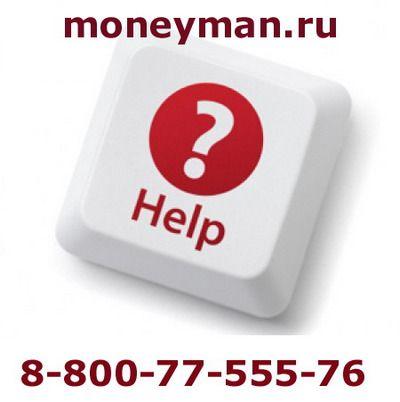 Компания Манимен бесплатный телефон техподдержки