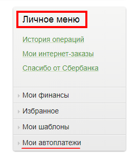 личное меню интернет банкинг Сбербанк