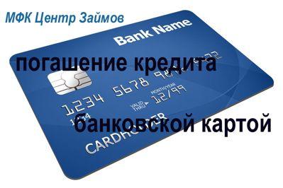 МФК Центр Займов оплата банковской картой и иные способы погашения