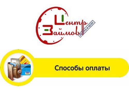 МФК Центр Займов оплатить микрозайм банковской картой клиента
