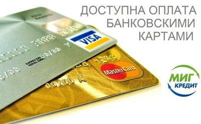 Мигкредит оплата банковской картой в МФО Миг Кредит