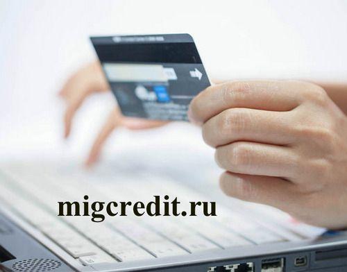 официальный сайт Миг Кредит оплатить с карты