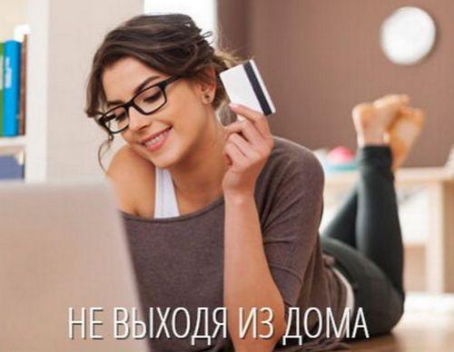 оплатить Миг Кредит через интернет кредитной карточкой