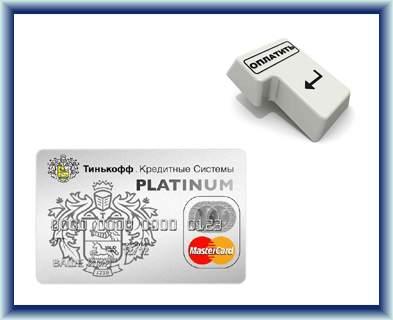 Погашение кредита: оплатить Тинькофф с банковской карты