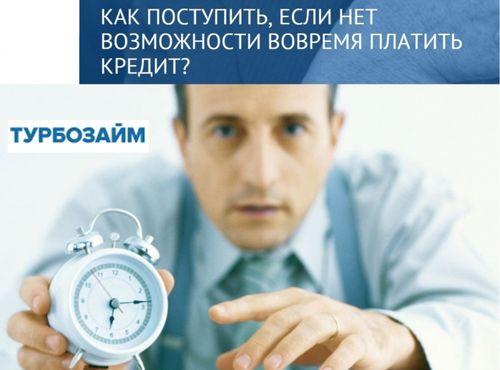 оплатить Турбозайм через киви терминал пока нельзя