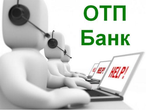 ОТП Банк горячая линия поддержки бесплатный телефон