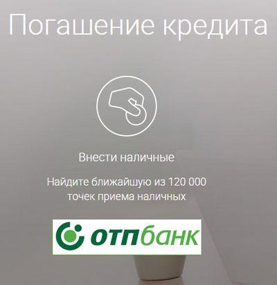 оплата кредита онлайн отп банк