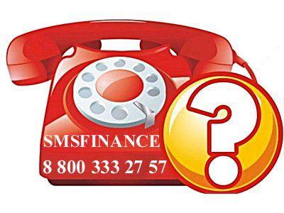 Поддержка клиентов телефон горячей линии СМС Финанс