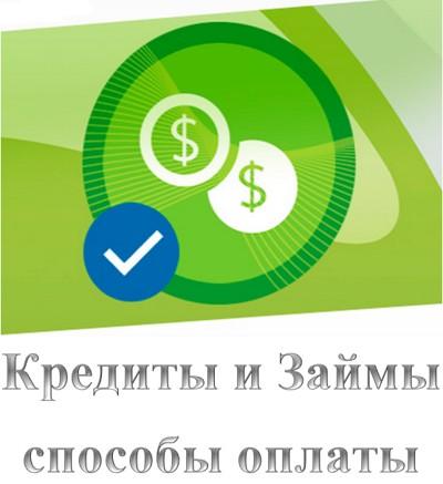 Погашение кредита и займа – Способы