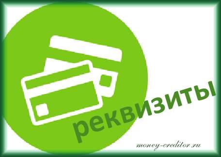 ренессанс кредит оплатить кредит онлайн реквизиты