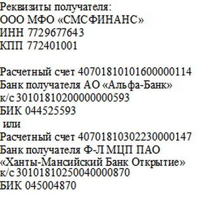 СМС Финанс реквизиты для оплаты