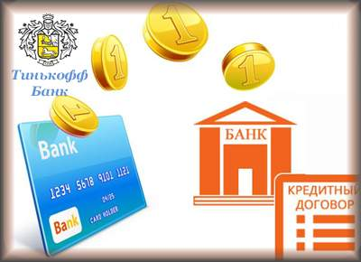 Тинькофф банк оплатить кредит онлайн нужен кредит где взять