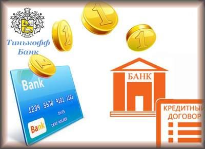 В каком банке дают кредит на карту уралсиб кредит под залог