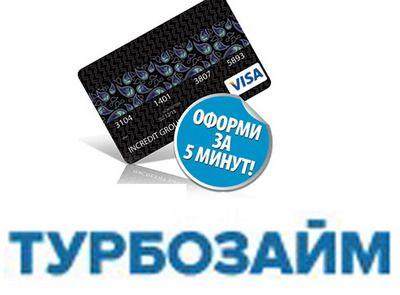 Войти в личный кабинет Турбозайм и оплатить займ