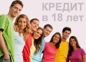 Как взять кредит с 18 лет онлайн заявка?