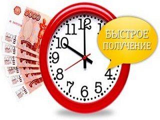 Срочно деньги в долг с 18 лет, микрокредит МФО OneClickMoney