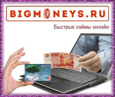МКК БигМани — займы онлайн за 15 минут на сайте bigmoneys ru