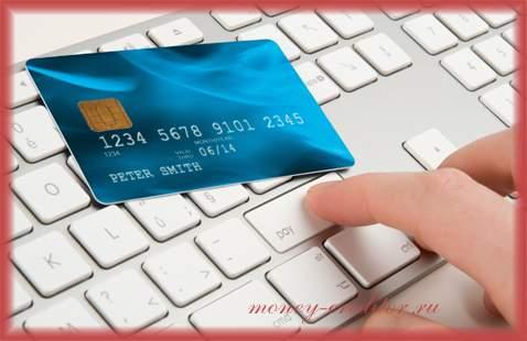 кредит онлайн без отказа на карту