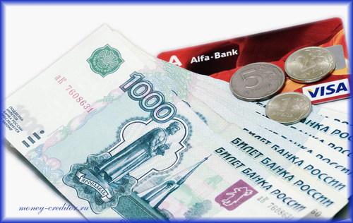 микрокредиты на карту банка на сайте bigmoneys ru