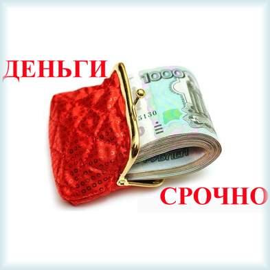 Взять деньги срочно: варианты оформления кредита