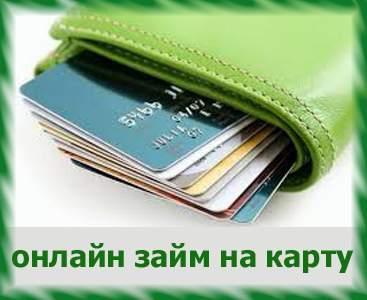 Как взять займ на карту без отказа онлайн за 5 минут?